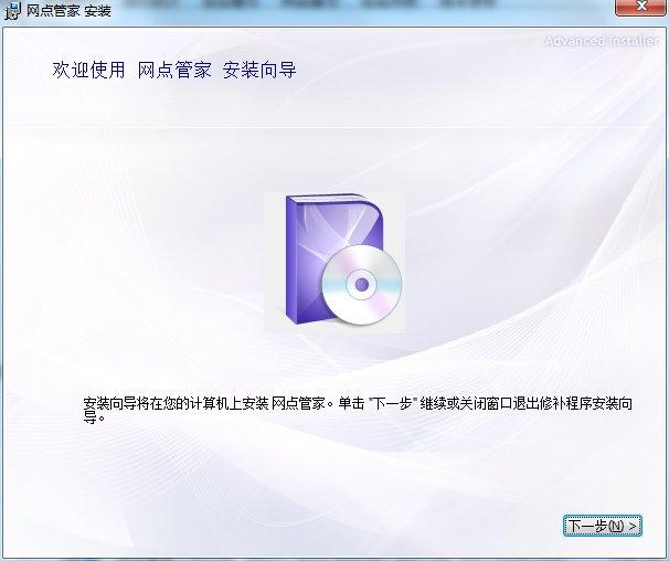 光滑网点管家用电器脑版图4