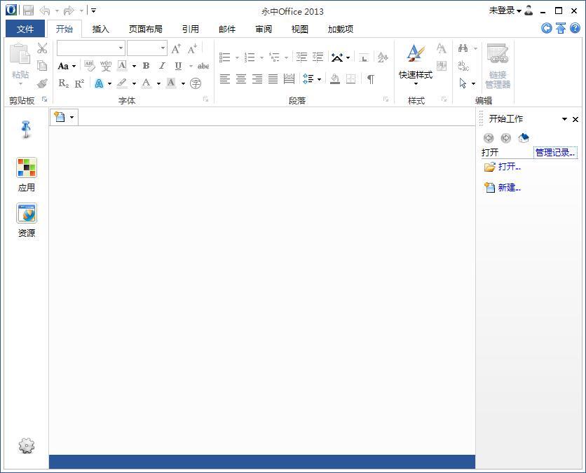 永中office企业受权版图2
