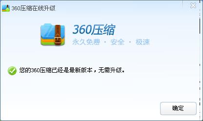 360压缩电脑版图3
