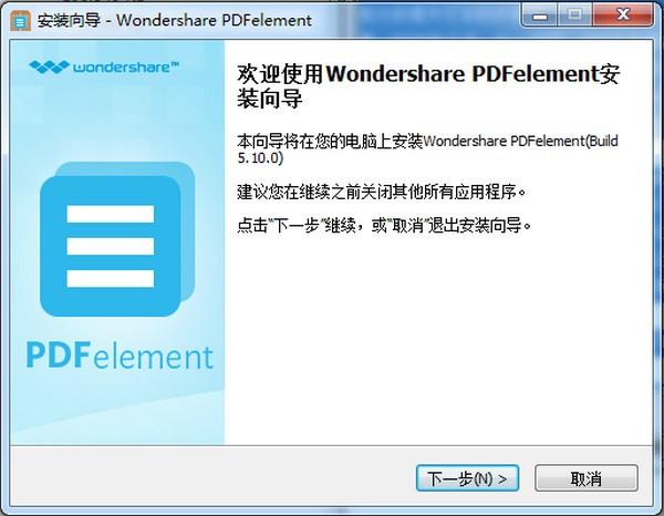 wondershare pdfelement软件图2