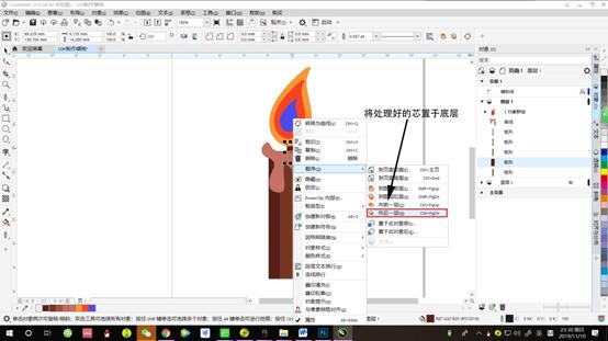 coreldraw mac2020最新版图6