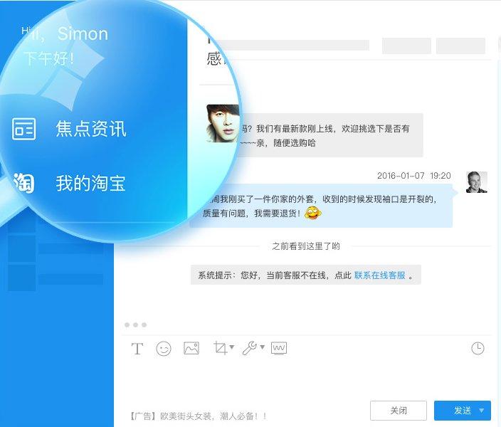 阿里旺旺mac版图2