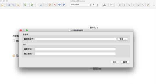 mybase desktop mac破解版 免费版图4