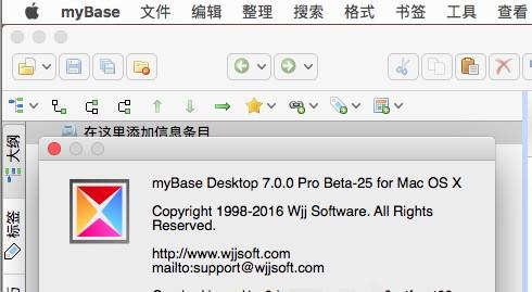 mybase desktop mac版图2