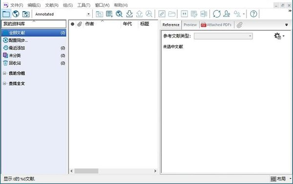 endnote x6 mac版图1