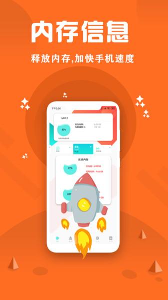 cpu监控和控制大师app图3