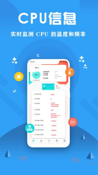 cpu监控和控制大师app图2