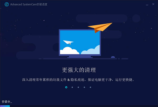 advanced systemcare pro 11中文破解版 v11.5 官方版图6