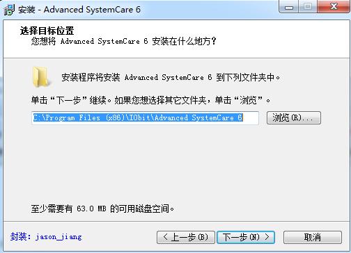advanced systemcare 6免费版图4