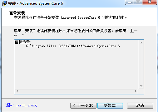 advanced systemcare 6免费版图5