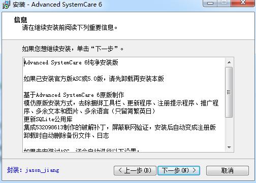 advanced systemcare 6免费版图3