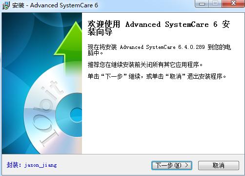 advanced systemcare 6免费版图2