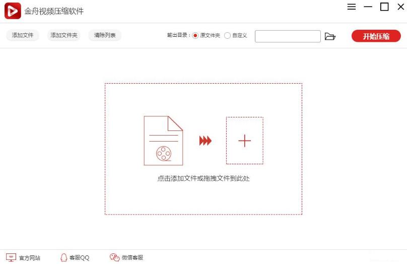 金舟视频压缩软件免费版 v2.5.7 官方版图5
