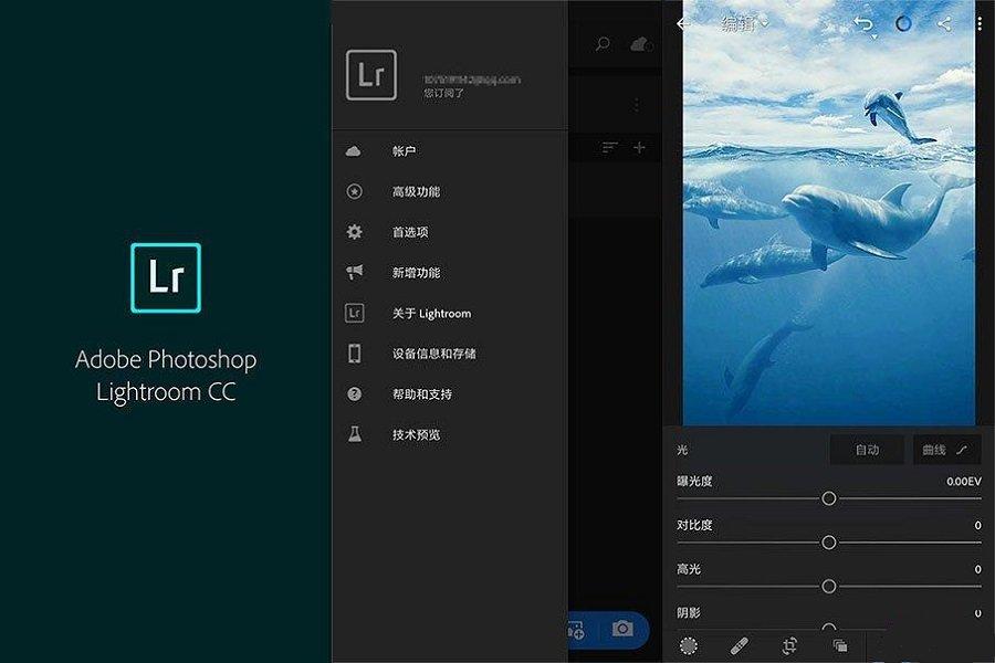 adobe photoshop lightroom cc 2018 mac版图1