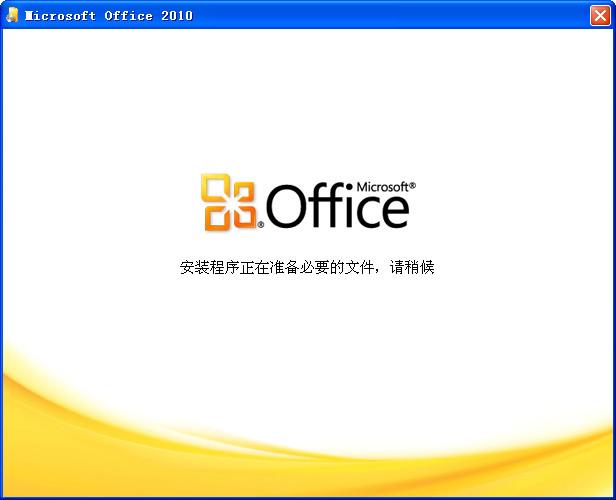 microsoft office 2010电脑版图8