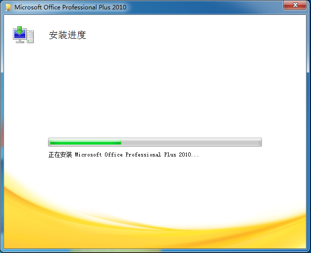 microsoft office 2010电脑版图1