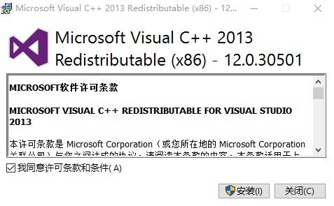 vcredist 2013 x86图1