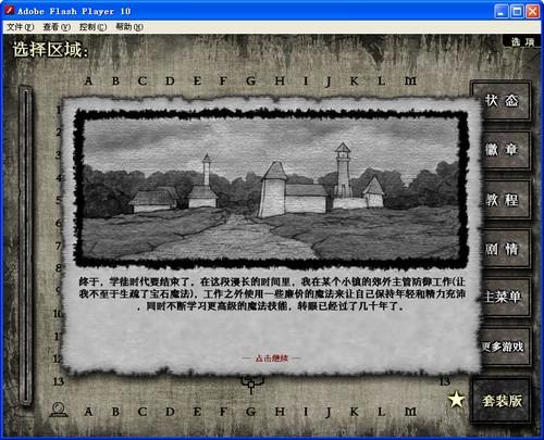 宝石塔防3单机版图2
