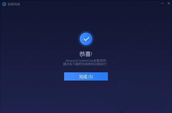 advanced systemcare14最新版 v14.4.0.277 中文版图2