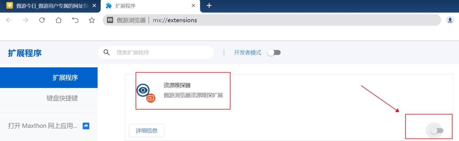 傲游6浏览器电脑版图6