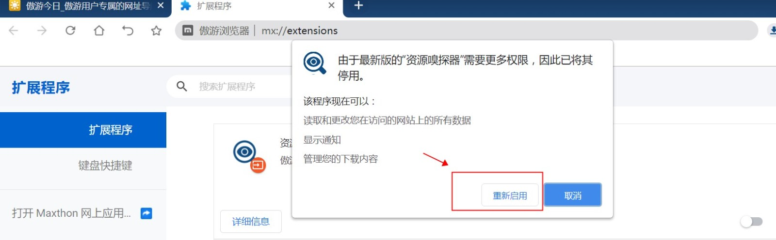 傲游6浏览器电脑版图5