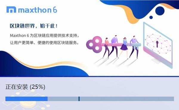 傲游6浏览器电脑版图7