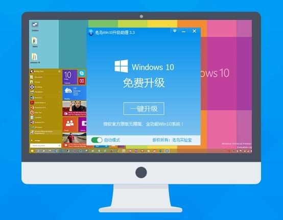 微软win10更新助手图5