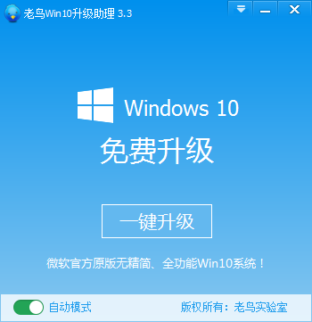 微软win10更新助手图2