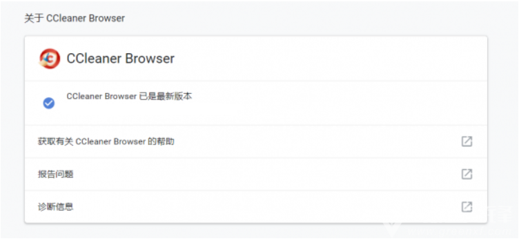ccleaner browser最新版图2