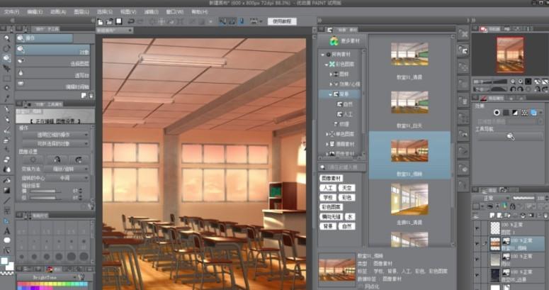 优动漫paint for mac图5