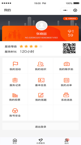 文雅江宁官方版图3