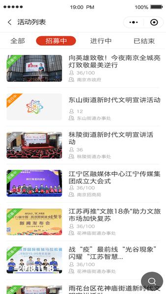 文雅江宁官方版图1
