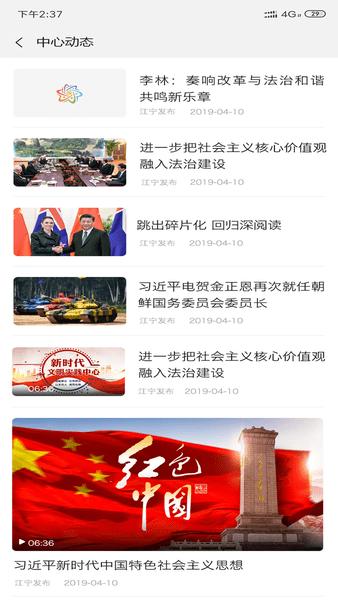 文雅江宁官方版图4