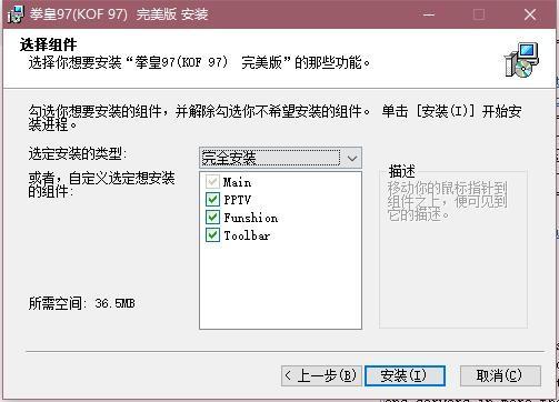拳皇97官方中文版(kof 97)图1