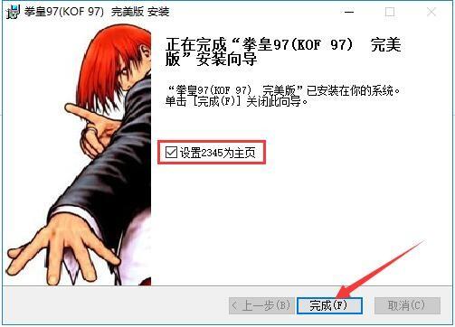 拳皇97官方中文版(kof 97)图2