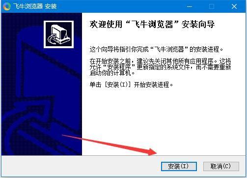 飞牛浏览器电脑版图3
