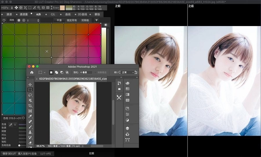 3d lut creator pro for mac图2