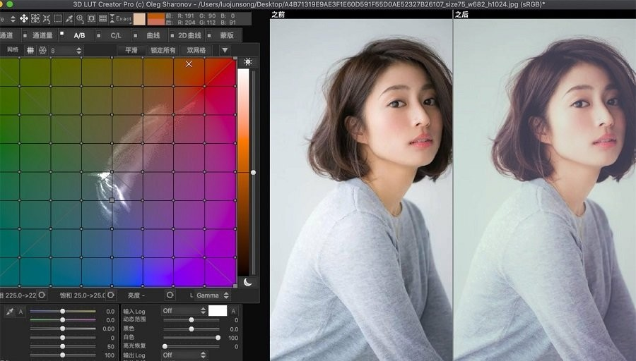 3d lut creator pro for mac图1