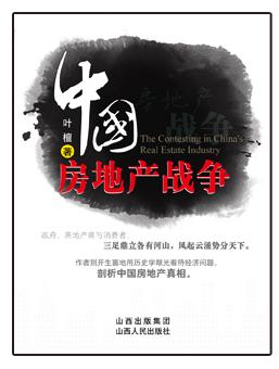 中国房地产战争电子书