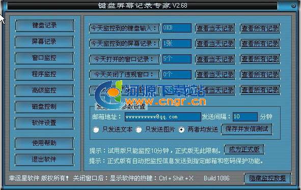 键盘屏幕记录专家 2.68 Build 1088