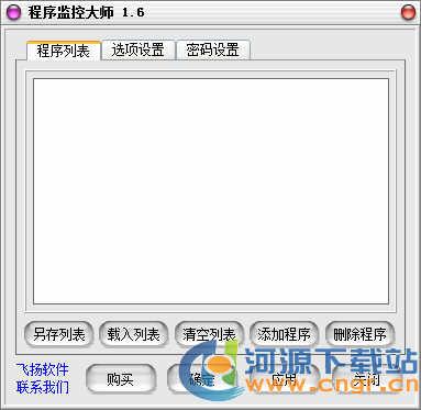 程序监控大师 1.6 绿色版