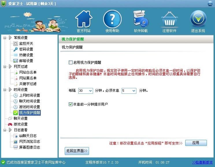 爱家卫士 10.7.2.33 官方版 上网行为监控系统图1